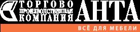 """ООО """"Торгово-Производственная Компания """"АНТА"""""""